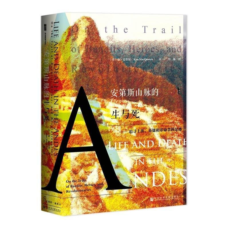 安第斯山脉的生与死-追寻土匪.英雄和革命者的足迹