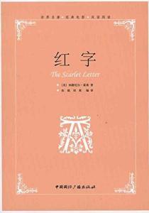 红字:英汉双语-世界名著经典电影双语阅读