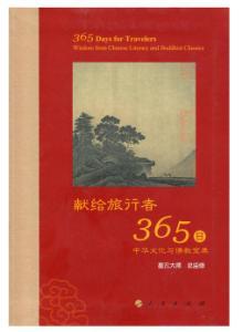 献给旅行者365日-中华文化与佛教宝典