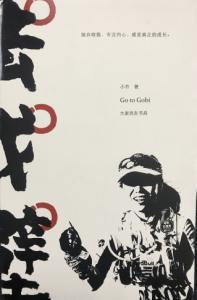 Go to Gobi