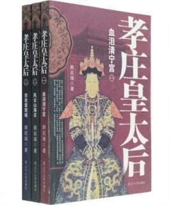 团购:孝庄皇太后全3册