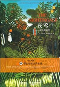 超级畅销书双语彩色插图本:夜莺
