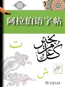 阿拉伯语字帖