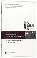 当代社会政策研究-地方社会治理创新与社会政策-十二