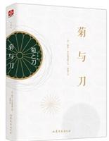 菊与刀/英文原版无遗漏重译了解日本的必读经典