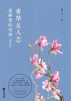 香草美人志:楚辞里的植物(修订版)