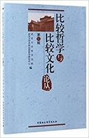 比较哲学与比较文化论丛-第10辑
