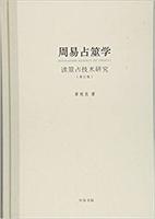 周易占筮学:读筮占技术研究