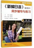 《新编日语》(重排本)同步辅导与练习-(第一册)