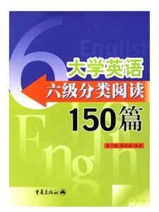 大学英语六级分类阅读150篇