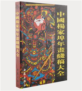 中国杨家埠年画线稿大全(上、下册)