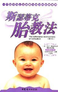 斯瑟蒂克胎教法(修订本)