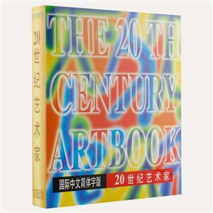 20世纪艺术家