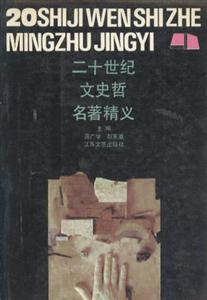二十世纪文史哲名著精义(上下)
