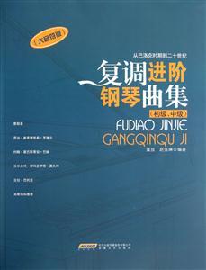 复调进阶钢琴曲集(初级中级大音符版从巴洛克时期到二十世纪)