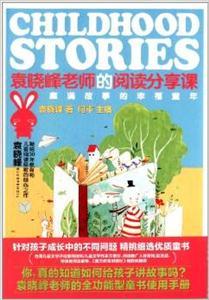 袁晓峰老师的阅读分享课