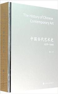 中国当代艺术史:1978:1999