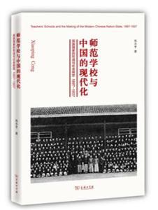 师范学校与中国的现代化:民族国家的形成与社会转型(1897-1937)