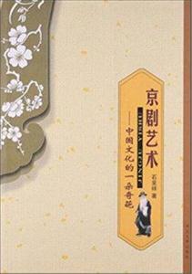 京剧艺术-中国文化的一朵奇葩