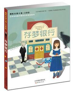 存梦银行-国际大奖小说.注音版
