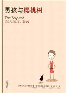 男孩与樱桃树
