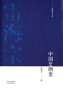 中國史綱要