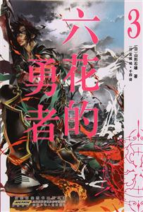 日本现代长篇小说:六花的勇者(3)