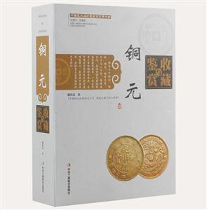 铜元收藏与鉴赏-(全二册)