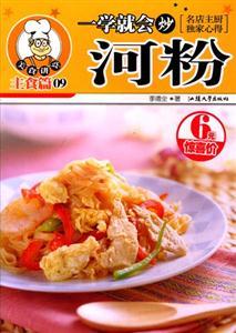 美食讲堂主食篇09:一学就会炒河粉