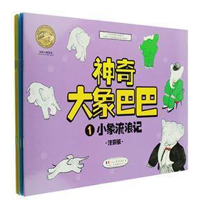 顶级大师绘本 神奇的大象巴巴(全6册)