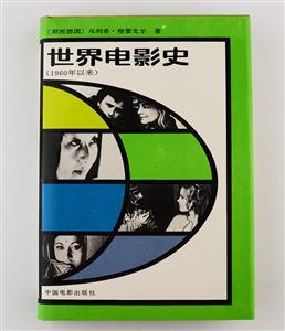 世界电影史-1960年以来(下)