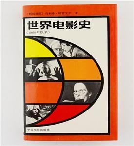 世界电影史-1960年以来(上)