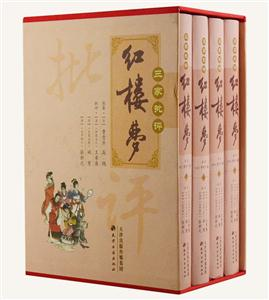 三家批评红楼梦(共4册)