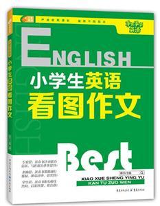 A+芒果英语・手把手学英语:小学生英语看图作文