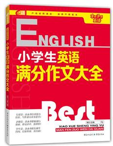 A+芒果英语・手把手学英语:小学生英语满分作文大全