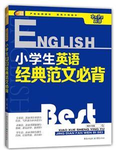 A+芒果英语・手把手学英语:小学生英语经典范文必背