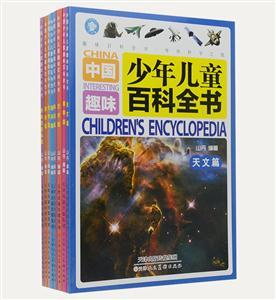 中国少年儿童趣味百科全书(共8册)