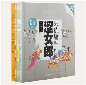朱德庸作品:亲爱涩女郎3+粉红涩女郎4+涩女郎摇摆5+甜心涩女郎(套装共4册)
