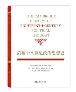 剑桥十八世纪政治思想史