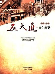 中国・天津:五大道一百个故事