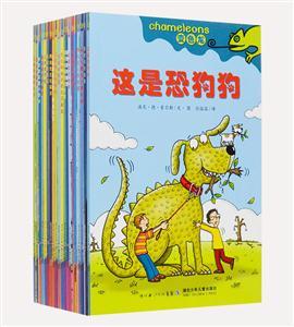 变色龙系列(全20册)