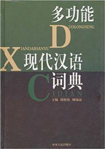 多功能现代汉语大词典