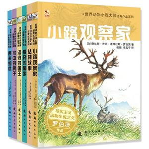 世界动物小说大师经典作品系列(套装共6册)