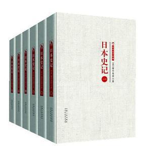 日本史记(全6册)