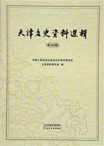 天津文史资料选辑-第124辑