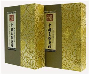 (匣装)中国象棋古谱(共2辑全8函20卷))