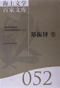 海上文学百家文库:052:郑振铎卷