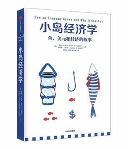 小岛经济学-鱼.美元和经济的故事
