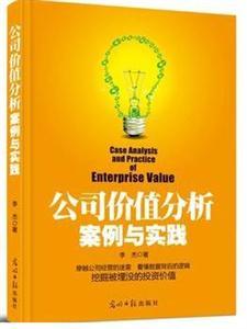 公司价值分析案例与实践