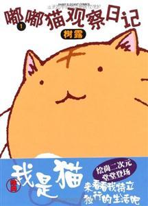 嘟嘟猫观察日记(套装共4册)